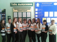«Выпускник 2012»