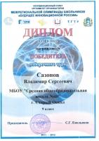 Межрегиональная олимпиада по физике  «Будущее  инновационной России»