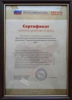 """Участие в общероссийском проекте """"Школа цифрового века"""""""