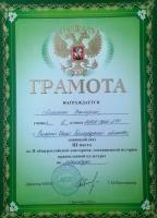 II общероссийская викторина, посвященная истории православной культуры