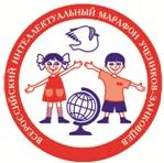 Муниципальный этап  XI Всероссийского интеллектуального марафона учеников-занковцев»