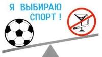 «Спорт – альтернатива пагубным привычкам»