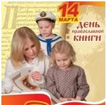 14 марта – День православной книги