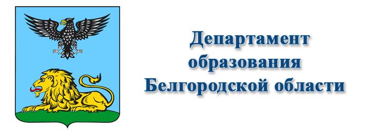 Картинки по запросу департамент образования белгородской области