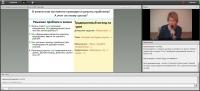 """Вебинар, посвящённый теме: """"Внеурочная деятельность как ресурс формирования личностных и метапредметных результатов в  Образовательной системе «Школа 2100»"""""""