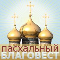 """Конкурс """"Пасхальный Благовест"""""""