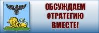 О публикации проекта Стратегии развития дошкольного, общего и дополнительного образования Белгородской области на 2013-2018 годы