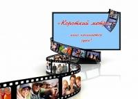 Фестиваль молодежного игрового и документального кино «Короткий метр»
