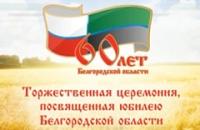 Телеверсия торжественной церемонии, посвященной 60-летию Белгородской области