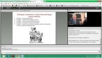 Вебинар «Профессиональный стандарт педагога: надежды и трудности»