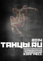 Международный телевизионный танцевальный конгресс «ТАНЦЫ.RU»