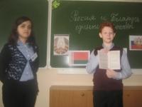 Классные часы, посвящённые Дню единения России и Беларуси