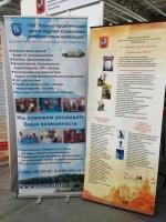 Четвертая Международная специализированная выставка:  «Реабилитация. Доступная среда-2014»