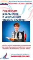"""Просветительский проект «Знание родителей о возможностях системы образования как гарантия равных стартовых возможностей для всех детей"""""""