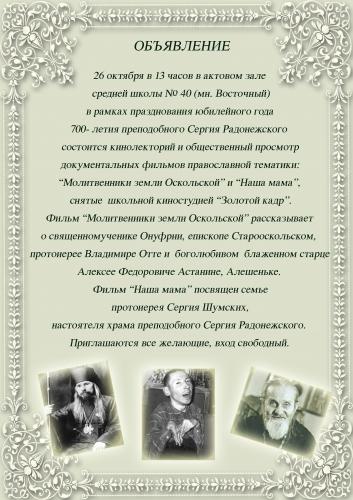 Молитвенники земли Оскольской