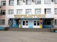 День открытых дверей Белгородского государственного института искусств и культуры