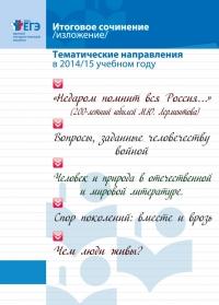 Информационные плакаты по проведению итогового сочинения