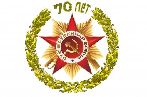 Официальная эмблема празднования 70-й годовщины Победы в Великой Отечественной войне