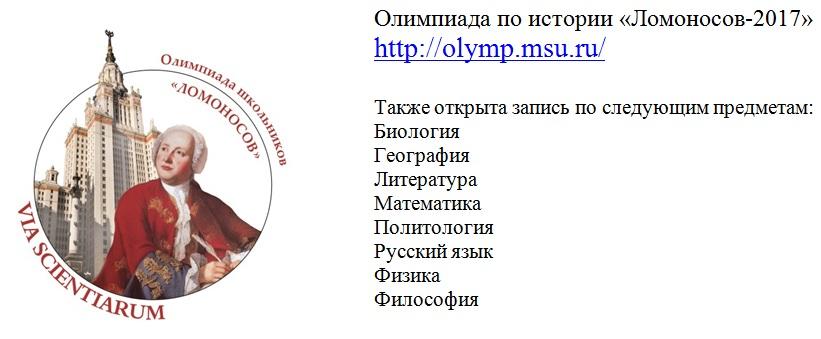Олимпиада Ломоносов 2018: Официальный сайт