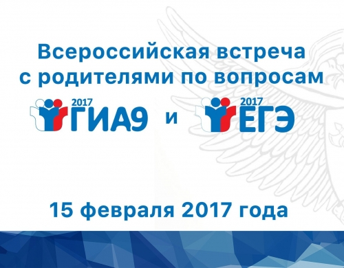 15 февраля Рособрнадзор проводит Всероссийскую встречу по вопросам проведения оценочных процедур