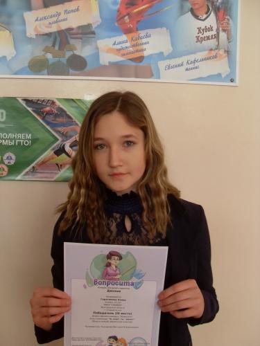 Всероссийский конкурс «Вопросита»