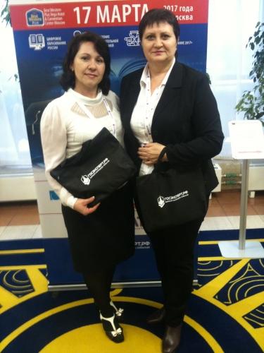 II Всероссийский  практический форум «Образование 2017»