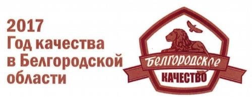 Официальный логотип Года качества и знака «Белгородское качество»
