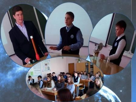 Научно-практическая конференция «Наши открытия – дню Космонавтики»