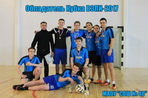 Турнир по мини-футболу на «Кубок ВЭПИ-2017»