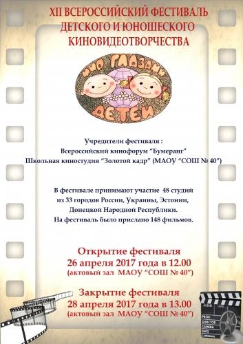 XII Всероссийский фестиваль детского и юношеского киновидеотворчества