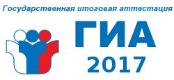 19 мая заместитель руководителя Рособрнадзора ответит на вопросы об организации ГИА в 2017 году