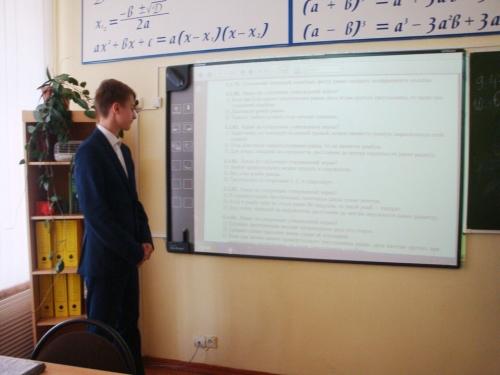 Открытый урок по математике