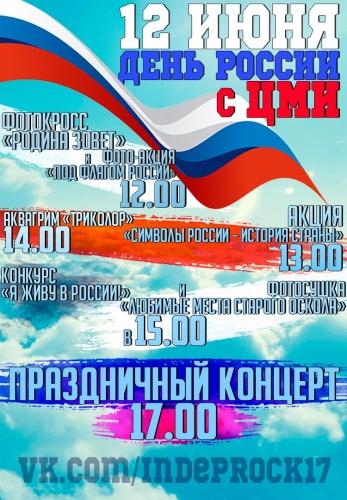 День России с ЦМИ!