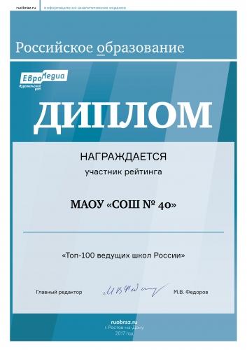 МАОУ «СОШ №40»– почетный лауреат рейтинга «Топ-100 ведущих школ России»