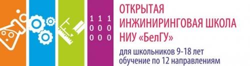 """Инжиниринговая школа НИУ """"БелГУ"""""""