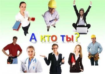 Всероссийский открытый урок по профориентации для старшеклассников