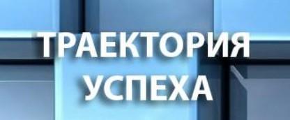 """Портал """"Траектория успеха"""""""