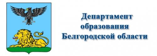 Новые горизонты белгородского образования
