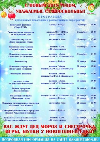 Программа праздничных новогодних и рождественских мероприятий