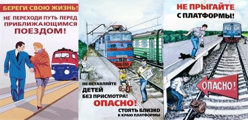 Памятка по безопасному поведению на железной дороге и объектах железнодорожного транспорта