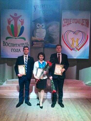 Торжественная церемония награждения победителей муниципальных конкурсов профессионального мастерства