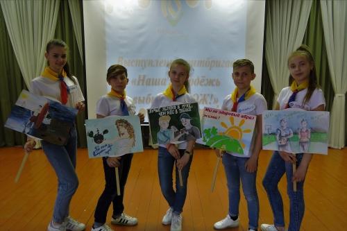 Заключительный этап смотра деятельности детских общественных организаций Старооскольского городского округа