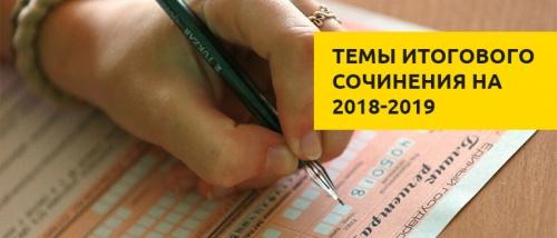 ФИПИ опубликовал комментарии к открытым направлениям тем итогового сочинения на 2018/19 учебный год
