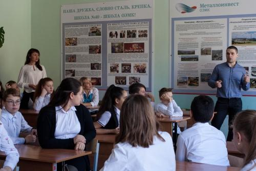 Встреча учащихся с  представителями АО «ОЭМК»