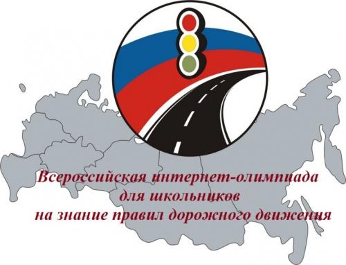 Всероссийская интернет-олимпиада для школьников на знание правил дорожного движения