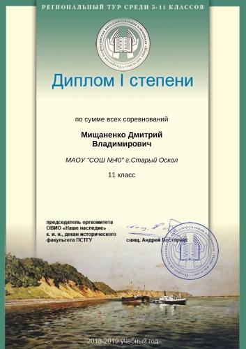 Региональный этап Открытой всероссийской интеллектуальной олимпиады «Наше наследие»