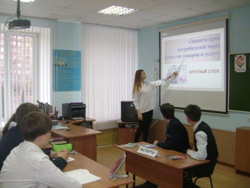 Круглый стол по теме «Защита прав потребителей через качество товаров и услуг»