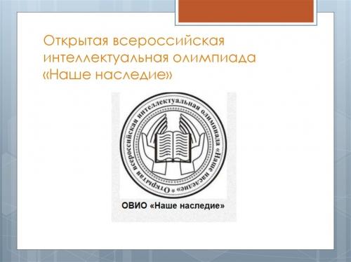 Муниципальный этап открытой всероссийской интеллектуальной олимпиады  «Наше наследие»
