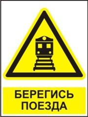 Осторожно, железная дорога!