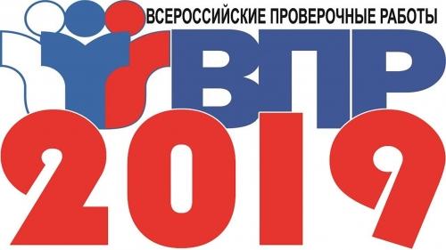 Опубликованы образцы и описания всероссийских проверочных работ 2019 года и график их проведения